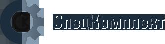 СпецКомплект, Екатеринбург